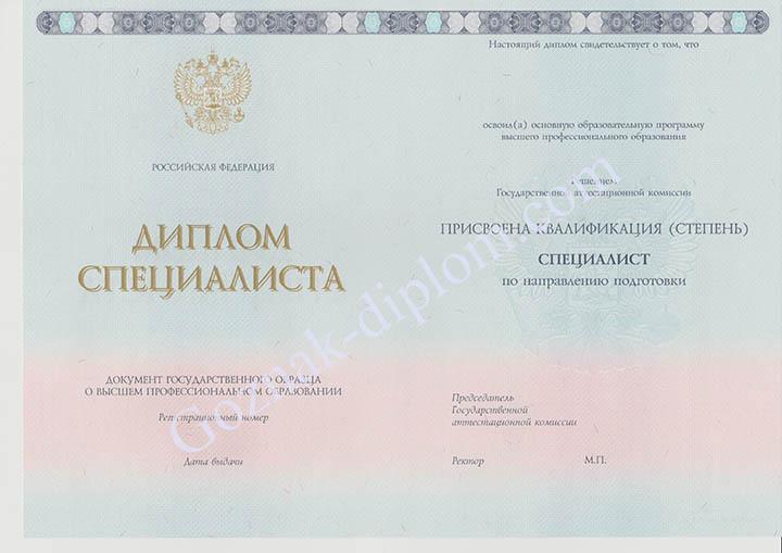 Диплом Ставрополь Купить Цена Новосибирск blanc prime диплом ставрополь купить цена новосибирск